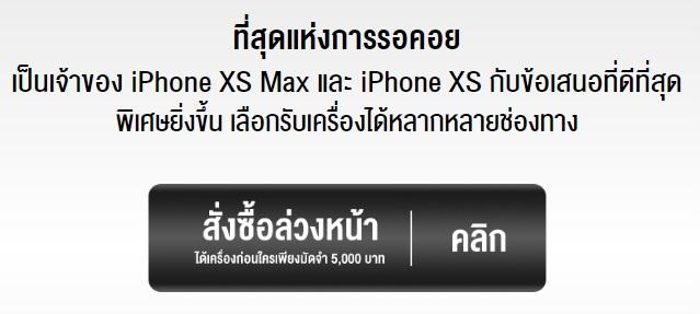 จอง iPhone XR จองผ่าน AIS 2