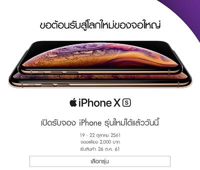 จอง iPhone XR