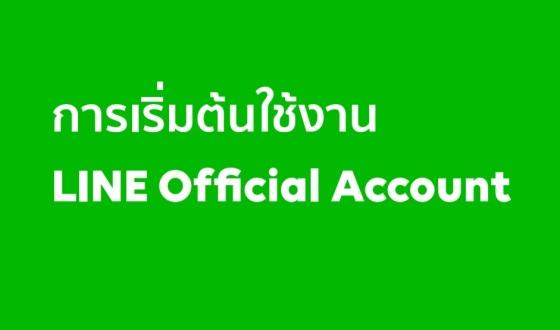 วิธีการสร้างบัญชี LINE OFFICIAL ACCOUNT แบบใหม่ของปี 2019