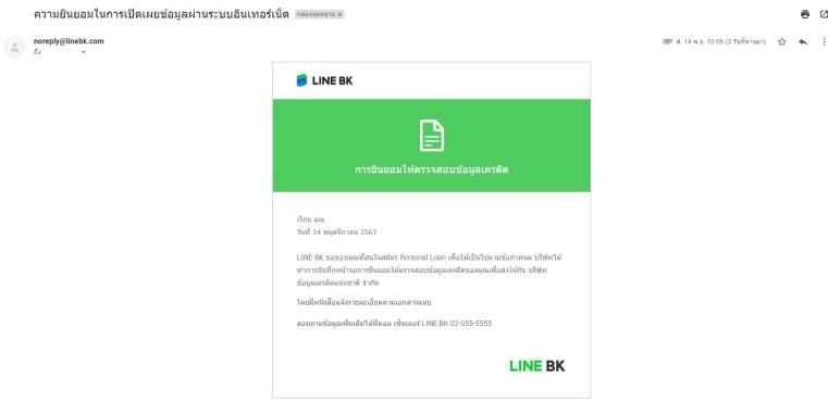 เงินยืม LINE BK เช็กประวัติเครดิตบูโรหรือเปล่า
