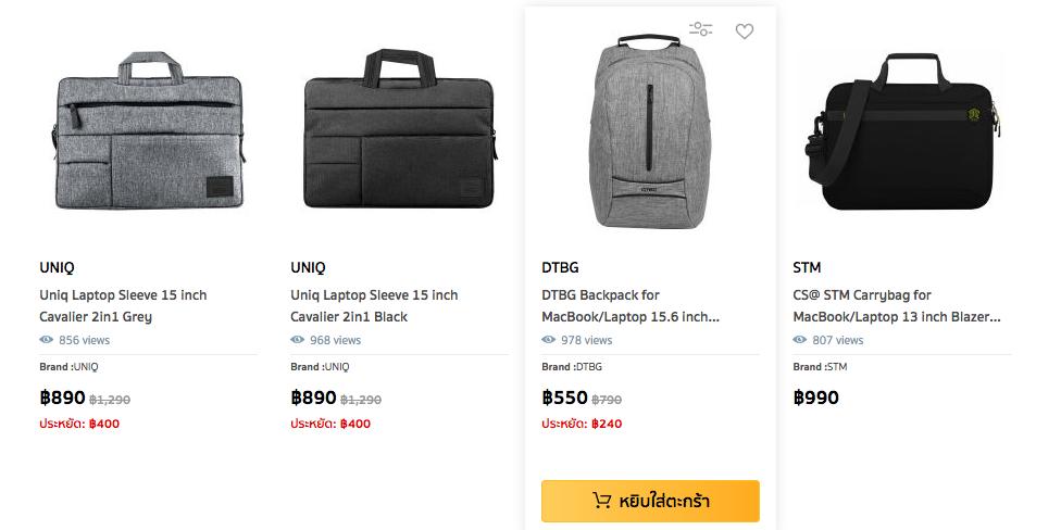 กระเป๋าคอมน้ำหนักเบา