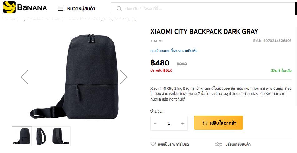 กระเป๋าคอม Xiaomi City